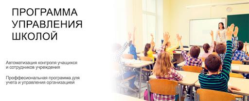 Программа управления школой