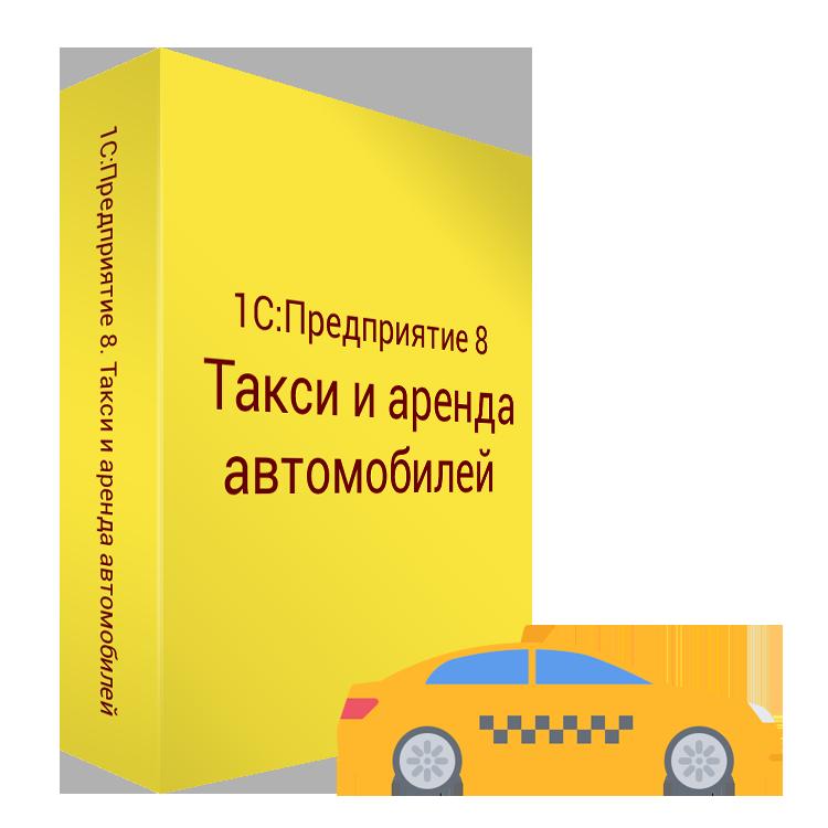 1С:Предприятие 8. Такси и аренда автомобилей