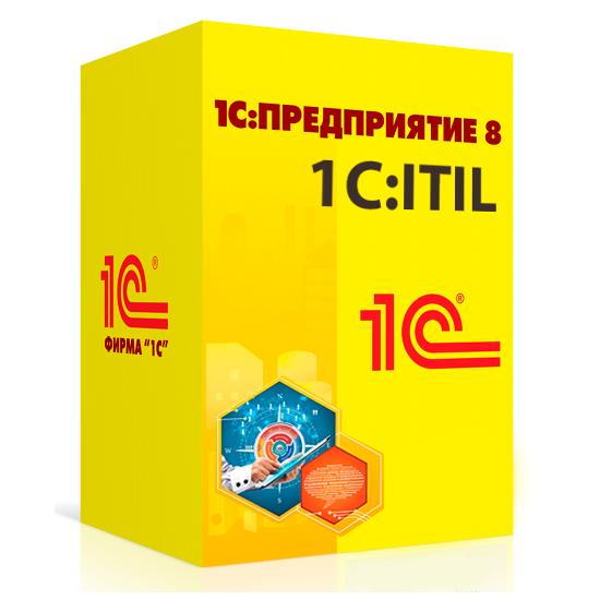 1С:ITIL