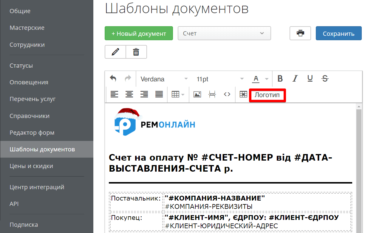 РемОнлайн