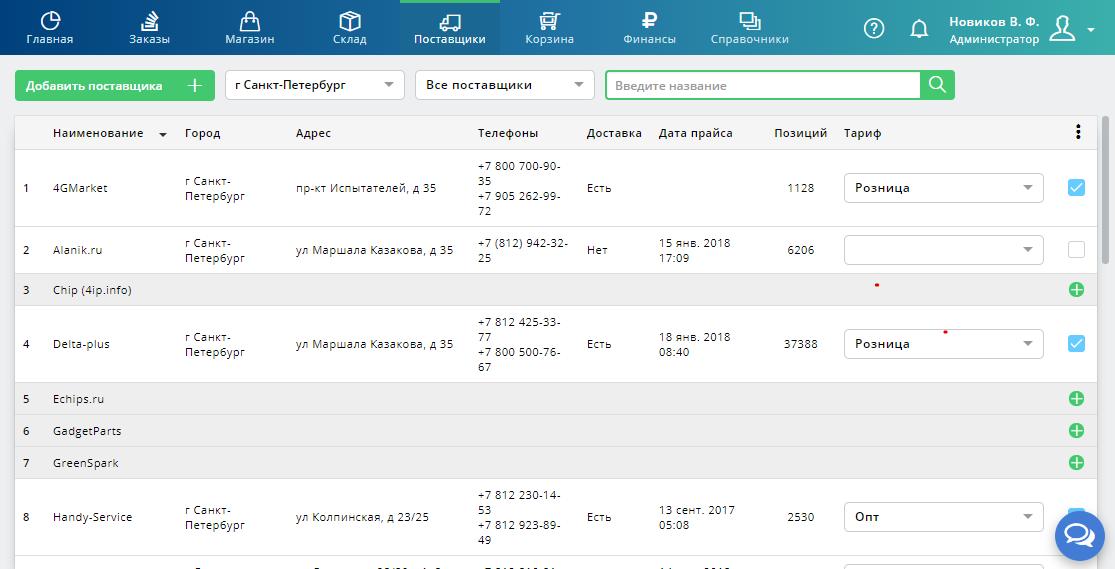 LiveSklad программа