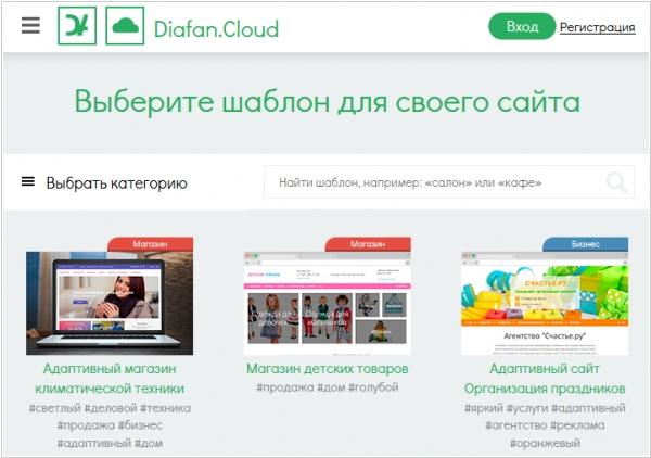 Diafan.Cloud характеристики