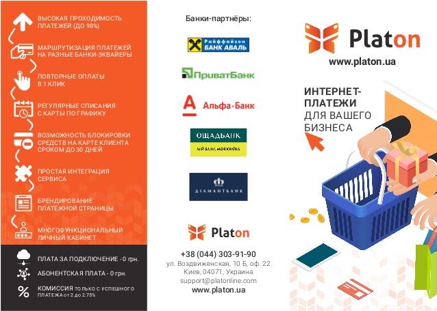 PSP Platon характеристики