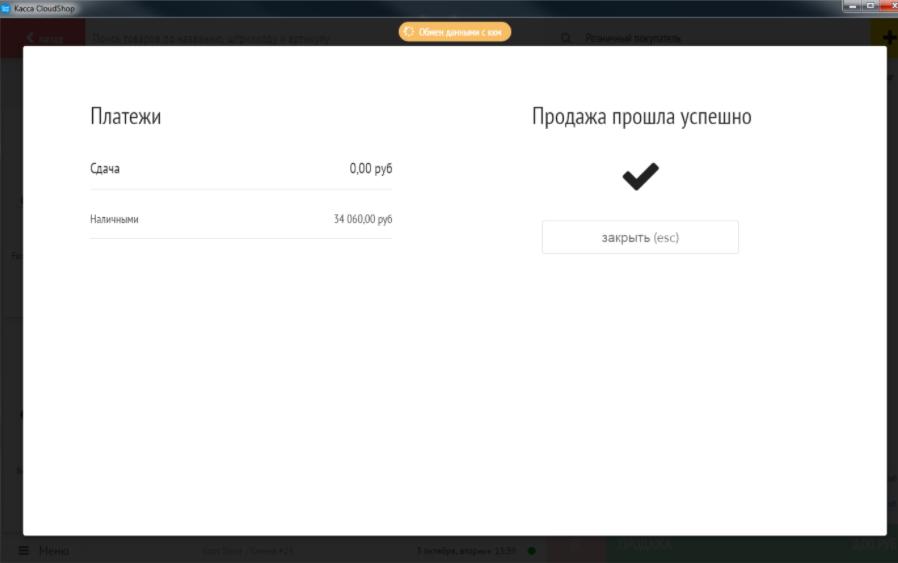 CloudShop ПО