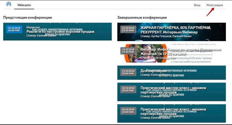 Webcastor программа