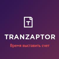 Транзаптор