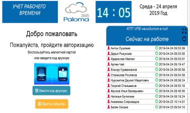 Paloma365 программа