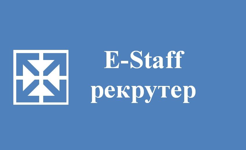 E-Staff «Рекрутер»