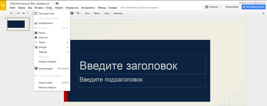 Google Презентация характеристики