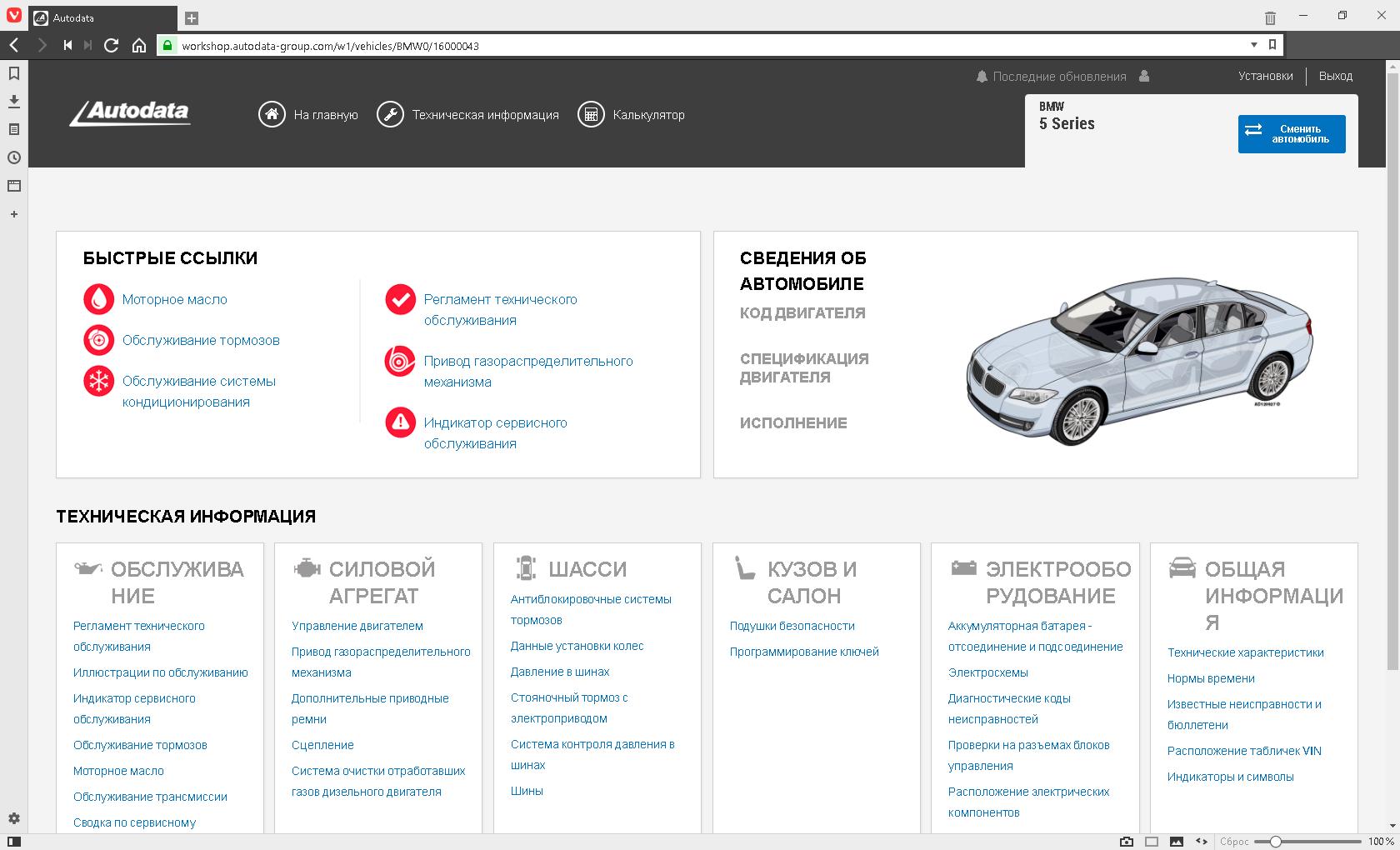 Autodata Online  программа