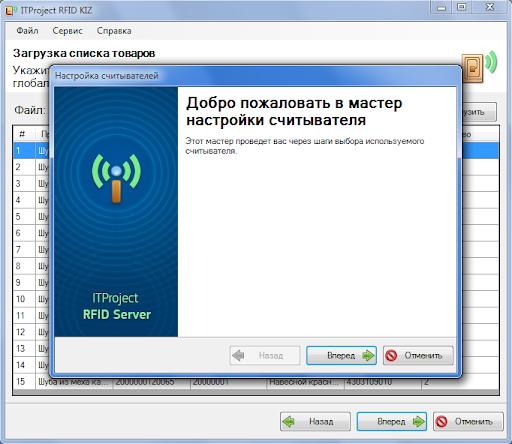 ITProject RFID KiZ программа