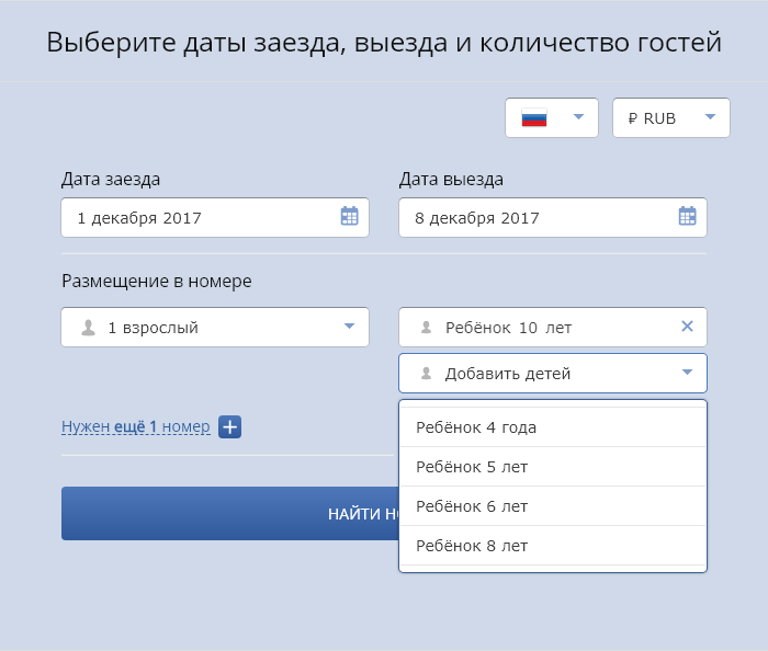 TravelLine: Booking Engine ПО