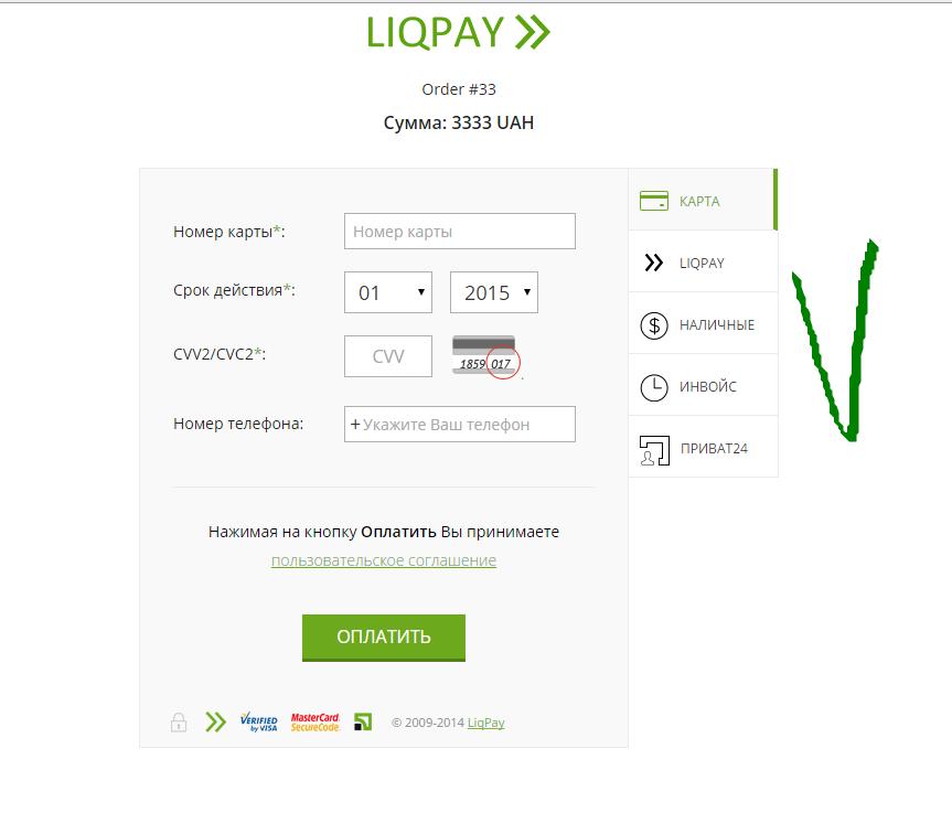 LiqPay программа