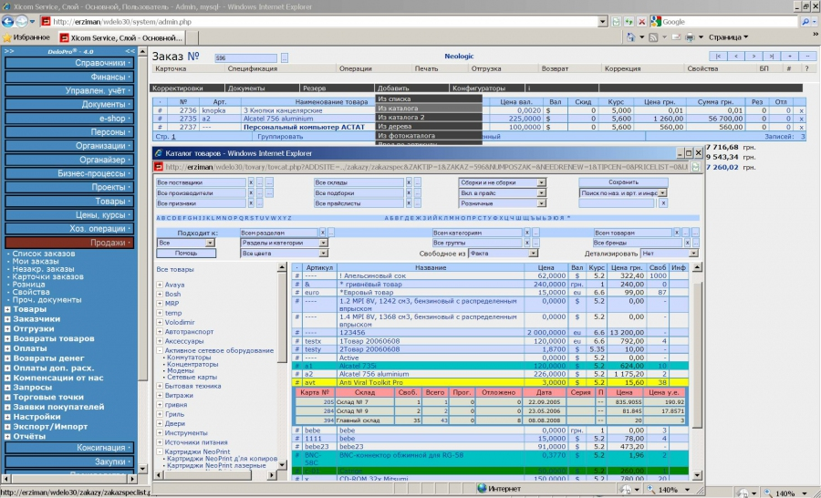 DeloPro Online характеристики