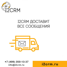 i2crm ПО