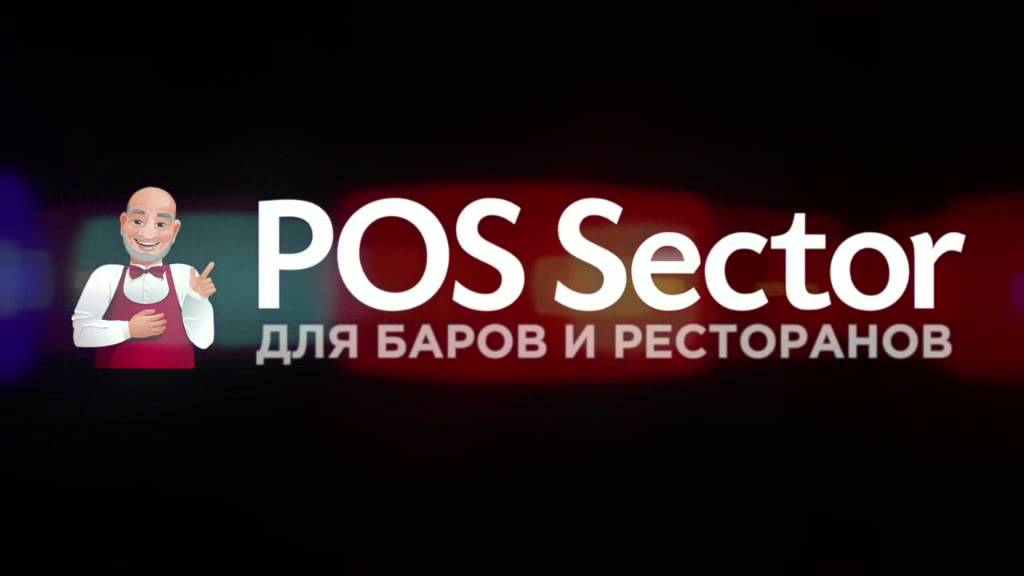 Pos Sector
