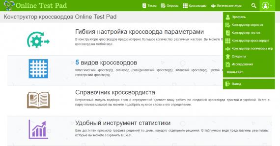 Online Test Pad программа