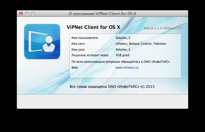 ViPNet Client 4 характеристики