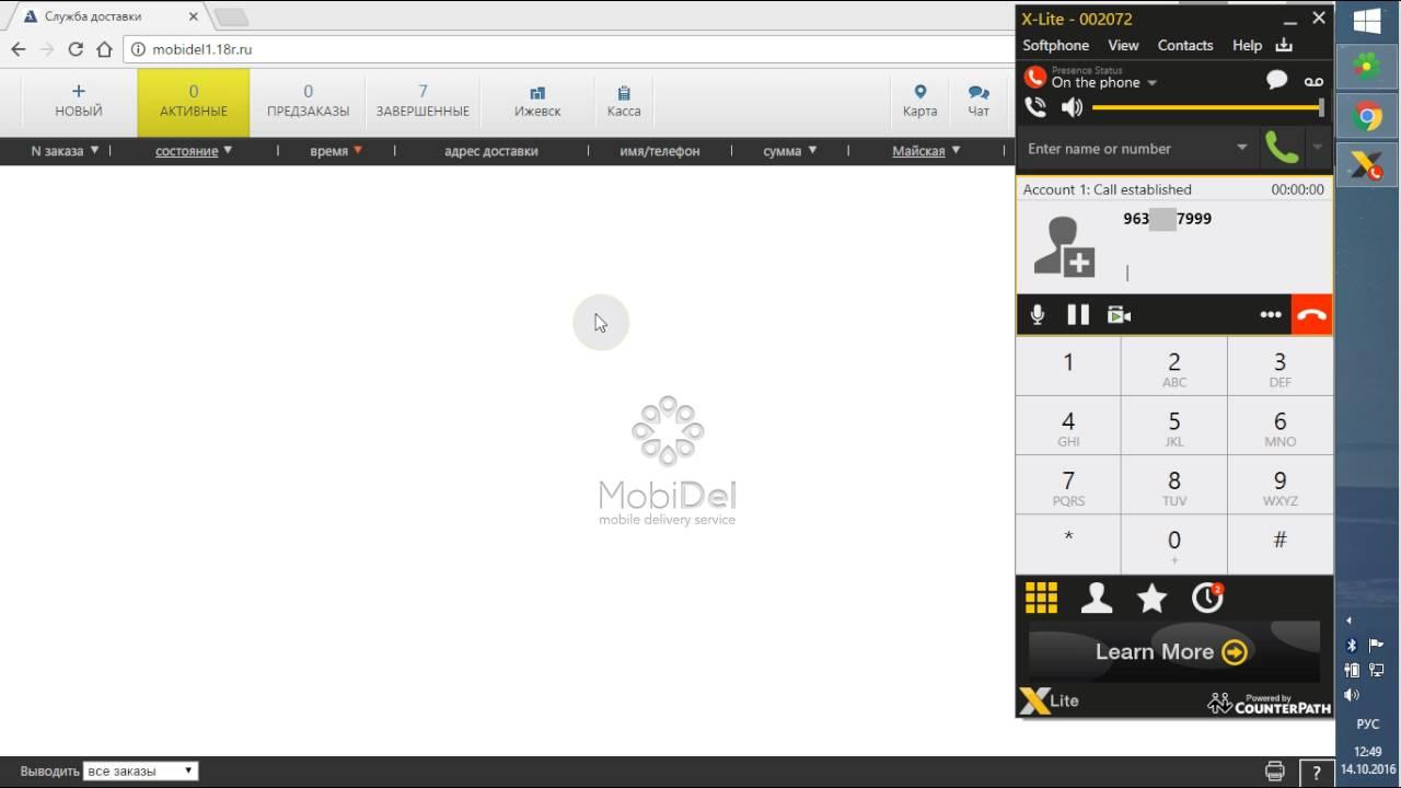 MobiDel характеристики