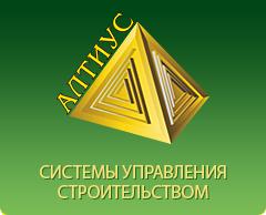 АЛТИУС – Управление строительством