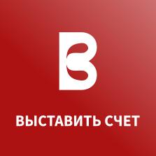 Выставить-счет.рф