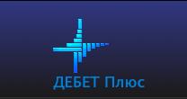 ДЕБЕТ Плюс