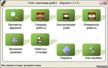 Компьютерная программа для учёта пасечных работ