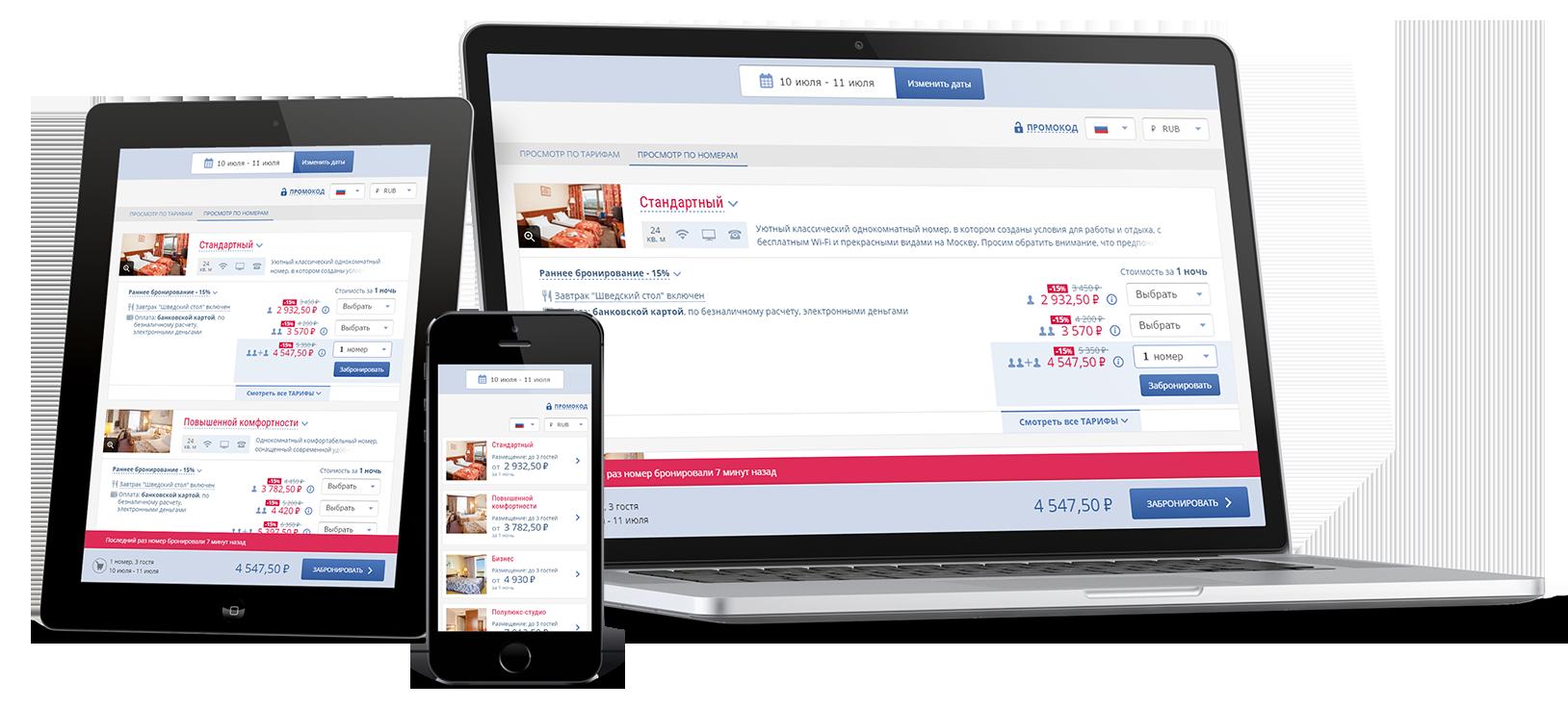 TravelLine: Booking Engine программа