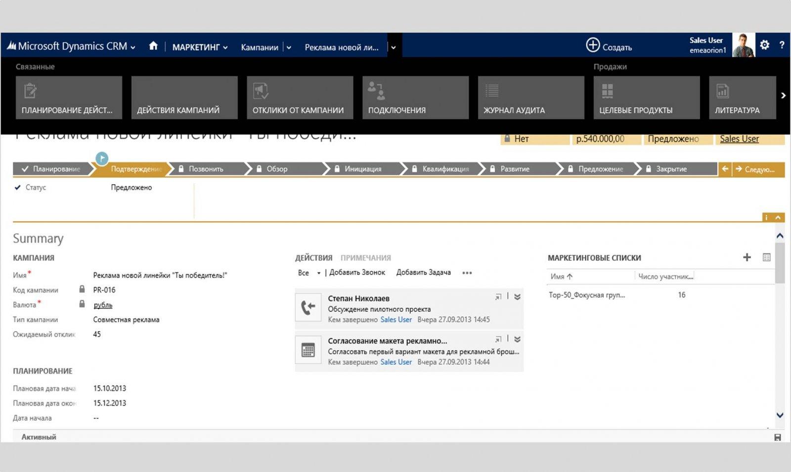 Microsoft Dynamic CRM программа
