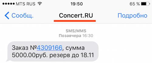 RED SMS программа