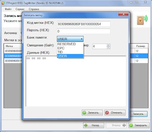 ITProject RFID KiZ характеристики